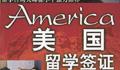 免费咨询留学美国