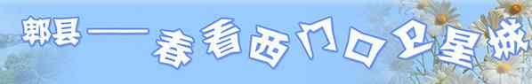2014成都春摄会·郫县