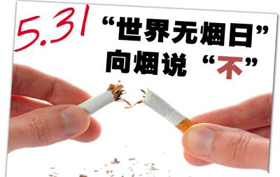 """控烟之路依旧漫漫 """"世界无烟""""从何处破局"""