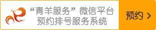 """青羊服务""""微信平台预约排号服务系统介绍"""