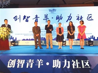 成都青羊区社会组织创客大赛落幕 10个项目获百万支持