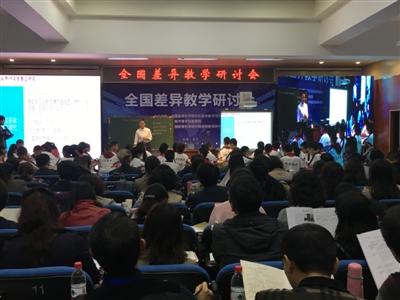 """全国教育专家 齐聚青羊研讨""""差异教学"""""""