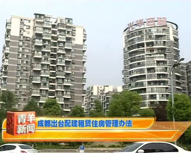 成都出台配建租赁住房管理办法